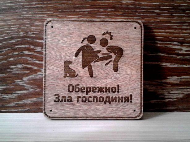 "Табличка с приколом ""Обережно! Зла господиня!"""