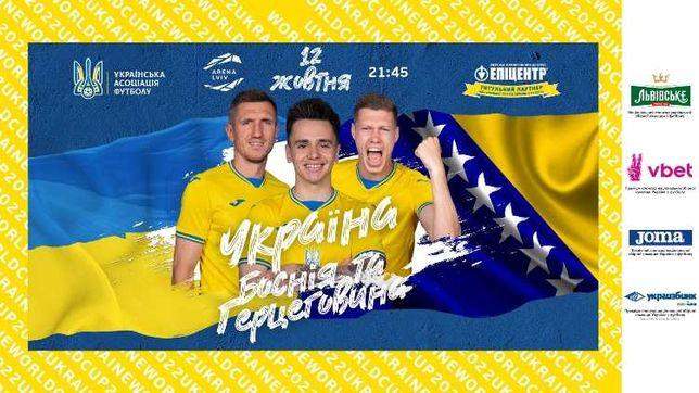 Квиток на футбол Україна - Боснія, 15 сектор, по номіналу