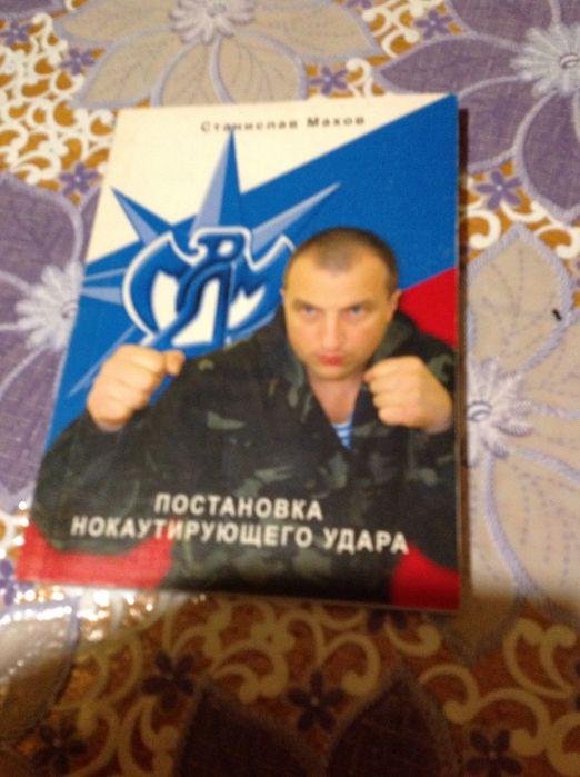 Постановка нокаутирующего удара, С. Махов Киев - изображение 1