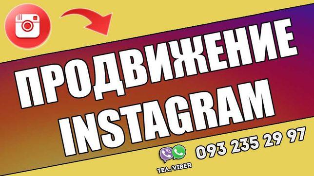 Продвижение аккаунта в Instagram || Инстаграм раскрутка || Без ботов
