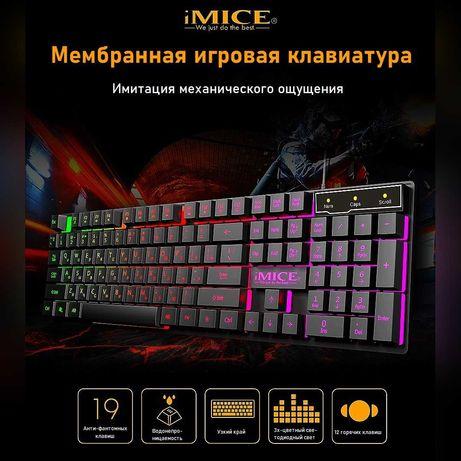 Стильная геймерская клавиатура   Клава с подсветкой   Мышка игровая