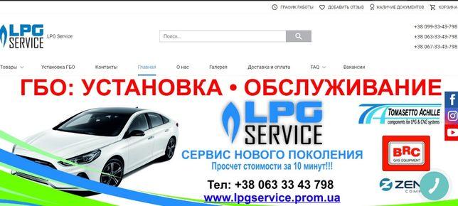 Запчасти для ГБО Одесса в наличии