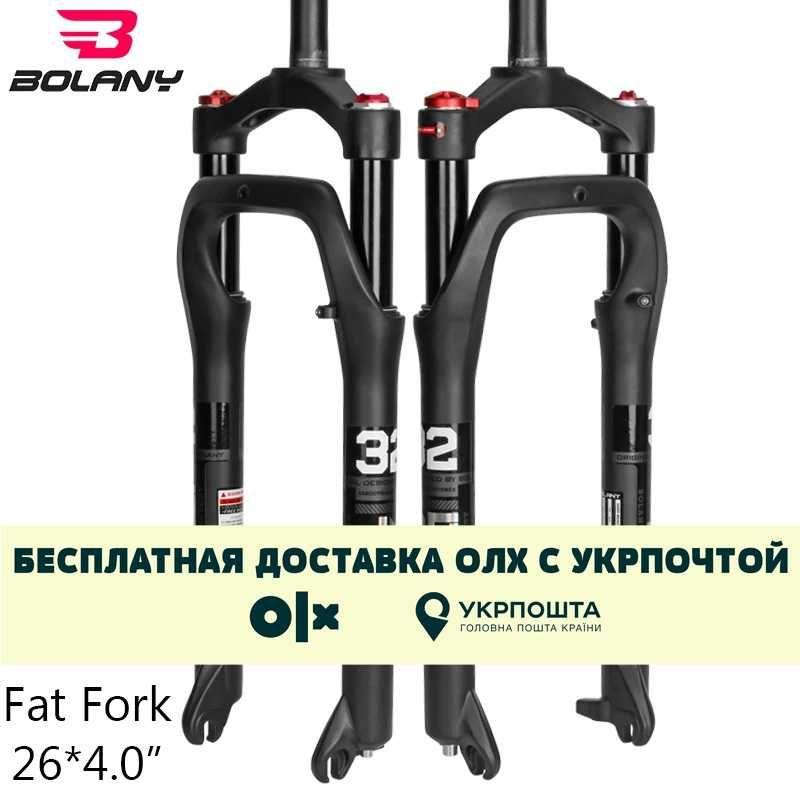 Вилка Bolany Solo Air 26*4 фэтбайк воздушная fat фетбайк fatbike фет