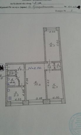 Обмен две квартиры на дом
