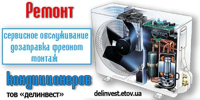 Ремонт кондиционера,тех.обслуживание демонтаж/монтаж.Выезд диагностика