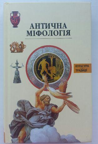 """Книга """"Антична міфологія"""""""