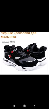 Продам кроссовки на мальчика 35 р