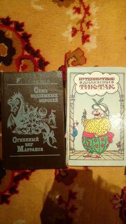 Книги, пригоди, Волков, детская литература