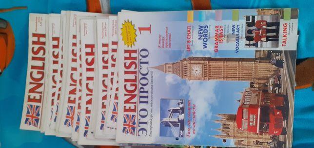 Журналы Инглиш - это просто, English ‐ это просто