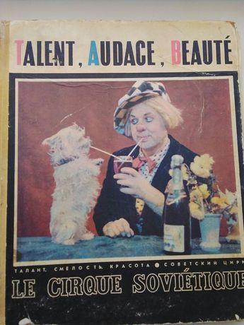 Книга о цирке на французском и русском языке