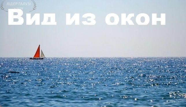 Продам 2-комн. с видом на море в Одессе  16 ст. Фонтана! Рассрочка!