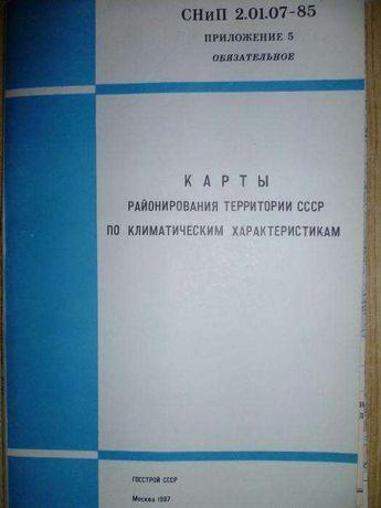 Старые Карты - СССР, по климатическим характеристикам.(8 - шт.) Карти.