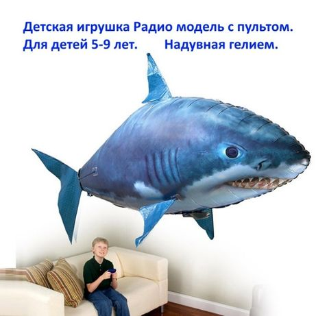 "Летающая рыба ""Акула"" детская радио модель артикул х2."