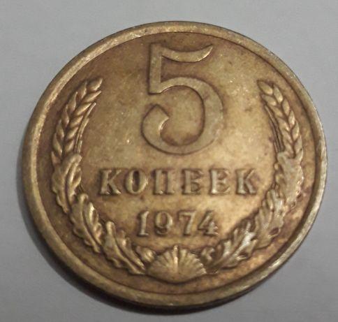 Монета 5 коп времён СССР