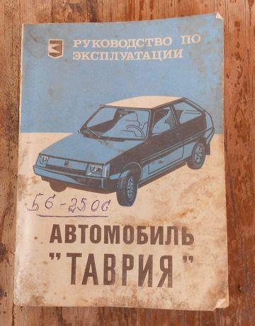 """Автомобиль """"Таврия"""". Руководство по эксплуатации"""
