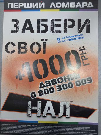 Ломбард ПЕРШИЙ.Супер акция для новых клиентов
