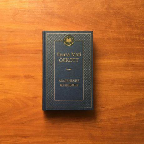 Луиза Мэй Олкотт Маленькие женщины Книга Художественный роман