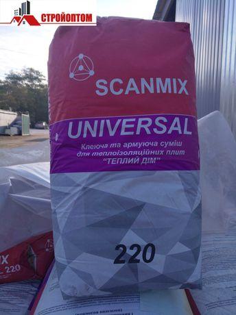 Клеющая и армирующая смесь Scanmix 220 АКЦИЯ от производителя!!!