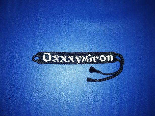 Фенечка oxxxymiron браслет из ниток