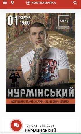 Продам VIP билеты на концерт Нурминского