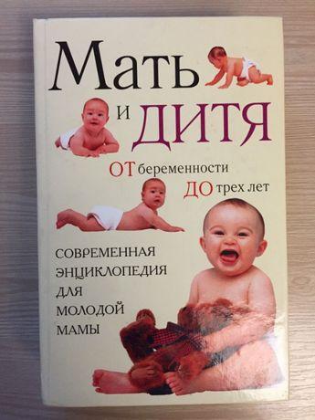 """Книга, Энциклопедия для молодой мамы """"Мать и дитя"""""""