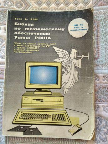 Библия по техническому обеспечению Уинна Роша. Уинн Л.Рош.