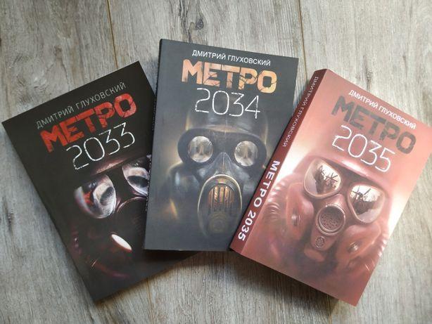 Дмитрий Глуховський Метро 2033, 2034, 2035