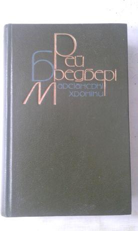 Книга.Рэй Брэдбери.Повести и рассказы