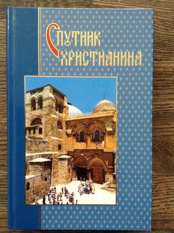 Спутник Христианина. 2005. Репринт издания 1898
