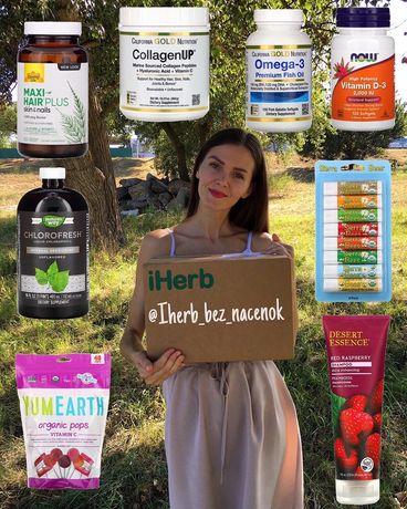 Iherb, Витамтины, косметика, специи, протеин, омега, детское питание