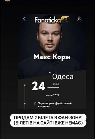 Макс Корж Одеса