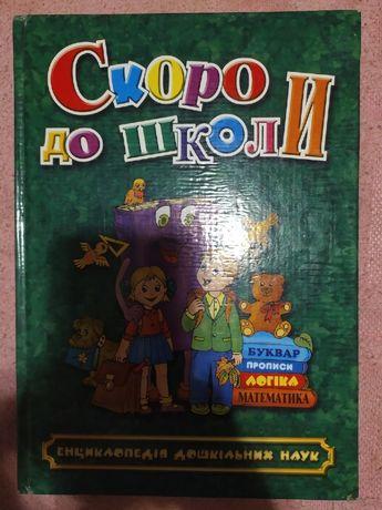 """Книга """"Скоро до школи"""" (Буквар Читайлик + математика) В. Федієнко"""