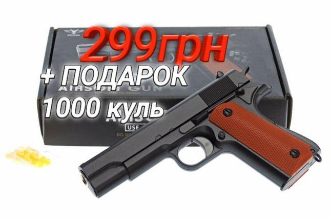 Пістолет VIGOR V11 (з кульками) 18,6см (шт.)
