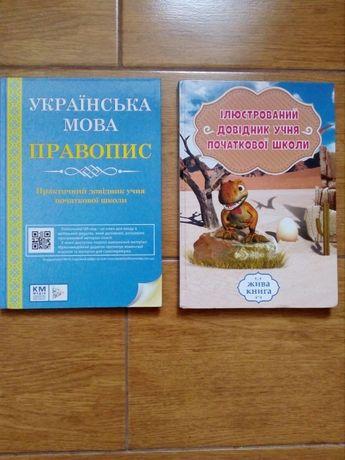 Практичная книга для начальной школы.