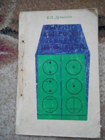 Сборник вопросов и задач по физике для 6-7 классов. В.И.Лукашик