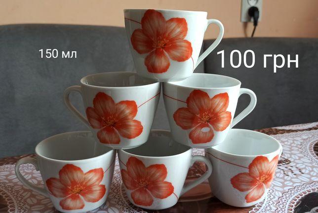 Новый набор чашек 6 шт, 150 мл.
