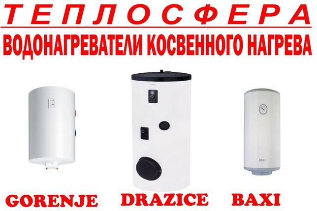 Водонагреватель (бойлер) косвенного нагрева, лучшая цена в Донецке.