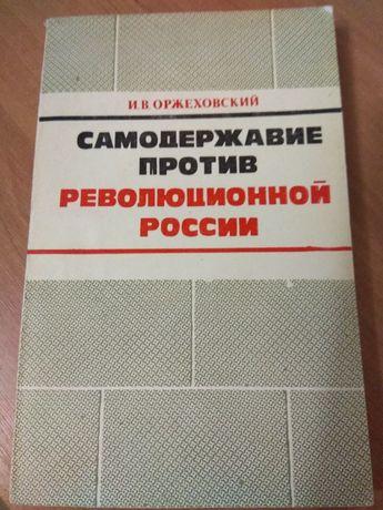 Оржеховский И.В. Самодержавие против революционной России. М,1982