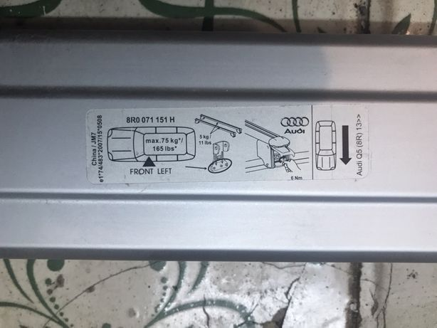 Багажник реилінг оригінал Audi Q5 8R0071151H