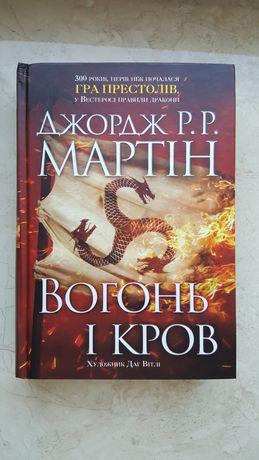 """Джордж Мартін """"Вогонь і кров"""""""