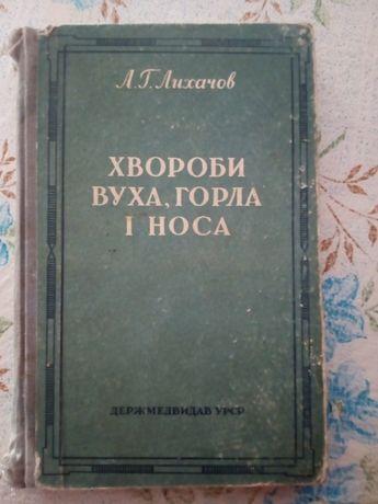 Лихачов А.Г. Хвороби вуха, горла і носа
