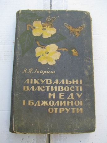 Лікувальні властивості меду і бджолиної отрути Іойрин Київ 1960
