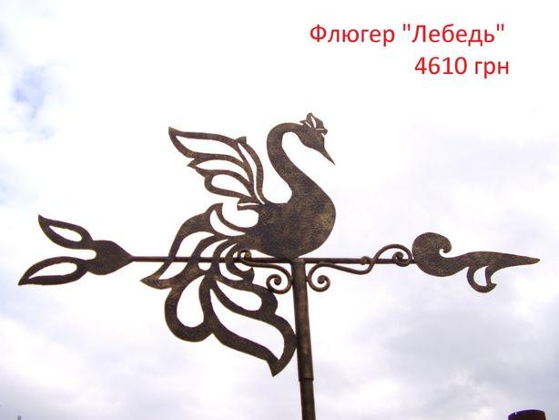 Флюгер на крышу загородного дома, флюгарка силуэт Лебедь