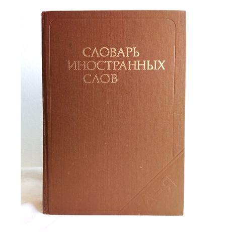 """""""Словарь иностранных слов. 1983 г."""""""