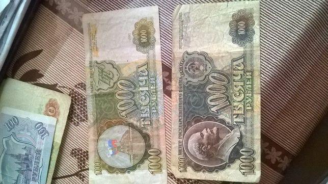 продам 1000 рублей 1992 и 1993 г.в.Бумажные