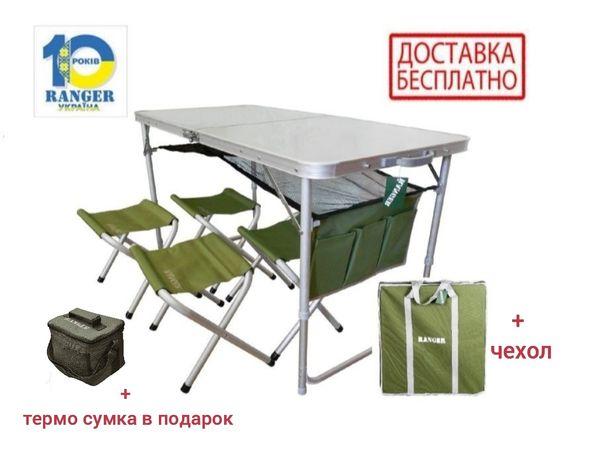 Комплект мебели раскладной стол стулья Ranger RA1102 для пикника