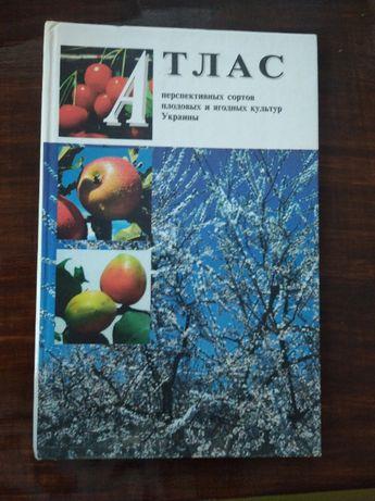 """Книга """"Атлас перспективных сортов плодовых и ягодных культур"""""""