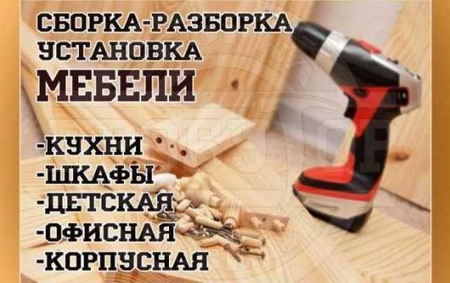 Разборка, сборка мебели Не дорого