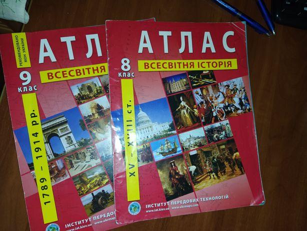 атласы 8-9 класс, история Украины/всемирная