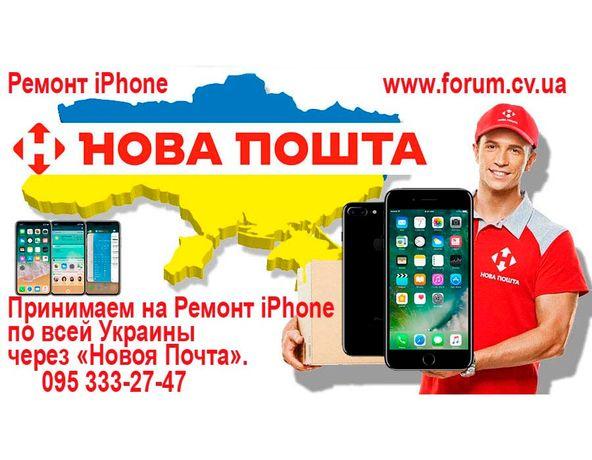 Ремонт iphone Айфон по всей Украине через «Новоя Почта».